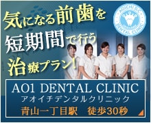 AO1 DENTAL CLINIC 特集レポート