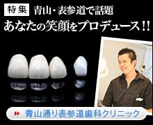 青山通り表参道歯科クリニック 特集レポート