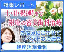 銀座池渕歯科 特集レポート