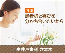 上高井戸歯科医院 特集レポート